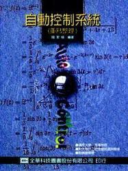 自動控制系統(重點整理)-cover