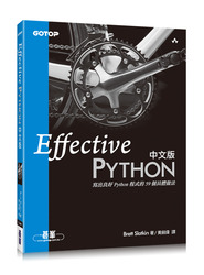 Effective Python 中文版 | 寫出良好 Python 程式的 59 個具體做法 (Effective Python: 59 Specific Ways to Write Better Python)-cover