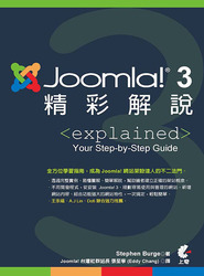 Joomla! 3 精彩解說 (Joomla! 3 Explained: Your Step-by-Step Guide, 2/e)-cover