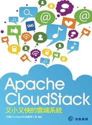 Apache CloudStack 又小又快的雲端系統-cover