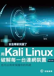 用 Kali Linux 破解每一台連網裝置-cover