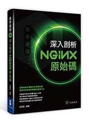 高手過招:深入剖析 Nginx 原始碼 (舊版: 真正的高手:逐行深入剖析 Nginx 原始碼)-cover