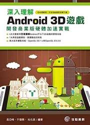 深入理解 Android 3D 遊戲─開發商業版硬體加速實戰(Android 3D 遊戲開發完全學習手冊─你我都能開發硬體加速的商業版 Android 3D 遊戲)-cover