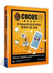 Cocos2D 權威指南:用Cocos2D 超高效開發商業版 iOS 遊戲(王者歸來─Cocos2D 權威指南:用 Cocos2D 超高效開發商業版 iOS 遊戲)-cover