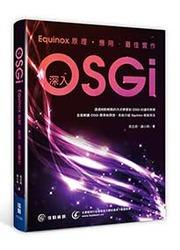 深入 OSGi:Equinox 原理、應用與最佳實作(王者歸來-深入OSGi:Equinox 原理、應用與最佳實作)-cover