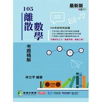 105 (104年研究所試題) 離散數學考題精解-cover