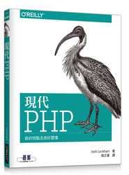現代 PHP|新的特點及良好習慣 (Modern PHP: New Features and Good Practices)-cover