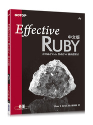 Effective Ruby 中文版 | 寫出良好 Ruby 程式的 48 個具體做法(Effective Ruby: 48 Specific Ways to Write Better Ruby)-cover