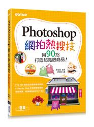 Photoshop網拍熱搜技|用90招打造超亮眼商品!-cover