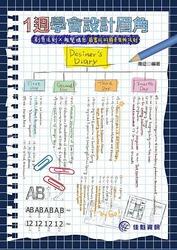 1 週學會設計眉角:創意法則 × 視覺構思 最實用的圖書裝幀指南(設計師日誌─網格、版式、結構、字型,從基層建立你的設計靈魂)-cover