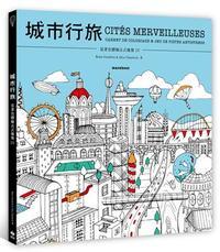 從著色體驗法式優雅IV:城市行旅-cover