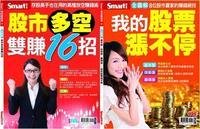 股市攻守招式全圖解(套書)-cover