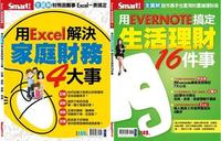Excel、Evernote 搞定生活財務大小事(套書)-cover