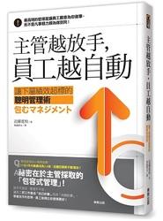 主管越放手,員工越自動-讓下屬績效超標的聰明管理術-cover