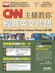 CNN主播教你經典英文片語-cover