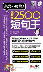 超實用2500短句王(口袋書)-cover