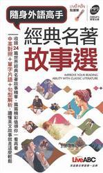 經典名著故事選 (口袋書)-cover