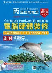 丙級電腦硬體裝修術科快攻祕笈附多媒體教學光碟(Windows 7 + Fedora20)─2015年最新修訂版, 10/e-cover