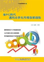 後PC時代邁向分眾化市場發展趨勢-cover