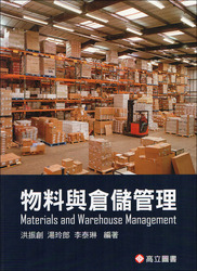 物料與倉儲管理-cover