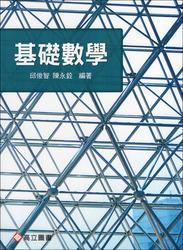 基礎數學-cover