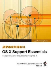 蘋果專業訓練教材: OS X Support Essentials, 3/e (Apple Pro Training Series: OS X Support Essentials: Supporting and Troubleshooting OS X Moutain Lion)-cover