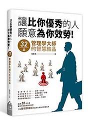 讓比你優秀的人,願意為你效勞!─32 篇管理學大師的智慧結晶 (舊版:一次讀 32 本管理學名著:決策、溝通、領導、作戰,通通卓越!)-cover