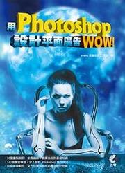 用 Photoshop 設計平面廣告!WOW!, 3/e(舊版:WOW ! Photoshop 平面廣告設計)-cover