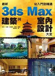 最新 3ds Max 建築與室內設計大全─從入門到精通, 2/e-cover