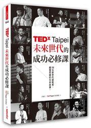 TEDxTaipei 未來世代的成功必修課:15位新世代啟航者,顛覆思維的生命故事-cover