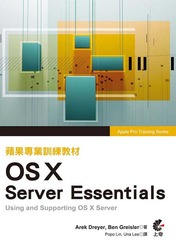 蘋果專業訓練教材 OS X Server Essentials: Using and Supporting OS X Server, 3/e (Apple Pro Training Series: OS X Server Essentials: Using and Supporting OS X Server on Mountain Lion)-cover