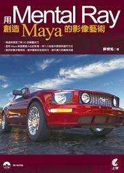用 Mental Ray 創造 Maya 的影像藝術 (Maya 影像 Mental Ray 的藝術, 2/e)-cover