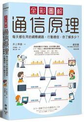 全彩圖解通信原理:每天都在用的網際網路、行動通信,你了解多少?-cover