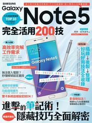 Samsung Galaxy Note 5 完全活用 200 技-cover