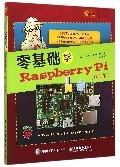 零基礎學Raspberry Pi(圖文版)-cover