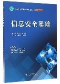 信息安全基礎-cover