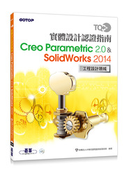TQC+ 實體設計認證指南 Creo Parametric 2.0 & SolidWorks 2014-cover