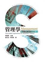 管理學:餐旅服務業的加值應用, 2/e-cover
