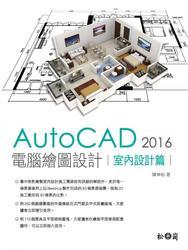 AutoCAD 2016 電腦繪圖設計-室內設計篇<附280個中國傳統花式門窗及中式彩繪圖塊、170個燈具及平面植物圖塊>-cover