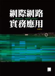 網際網路實務應用-cover