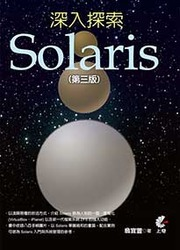 深入探索 Solaris, 3/e-cover
