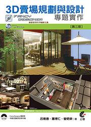 3D 賣場規劃與設計專題實作, 3/e (FancyDesigner 官方指定教材)-cover