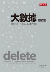 大數據 : 隱私篇:數位時代,「刪去」是必要的美德 (delete: The Virtue of Forgetting in the Digital Age)-cover