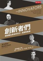 創新者們:掀起數位革命的天才、怪傑和駭客 (THE INNOVATORS : How a Group of Hackers, Geniuses, and Geeks Created the Digital Revolution)-cover