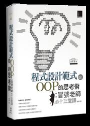 程式設計範式與 OOP 的思考術:冒號老師的十三堂課, 2/e(中文原創經典)-cover