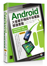 Android 大螢幕手機與平板電腦開發實戰:經典範例直擊大螢幕、高解析度的核心處理技術(暢銷修訂版)-cover