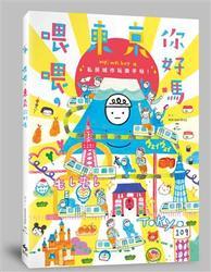 喂喂,東京你好嗎:weiweiboy的私房城市玩樂手帖-cover
