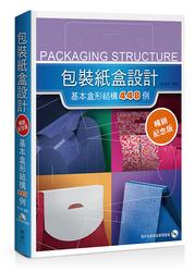 暢銷紀念版!包裝紙盒設計:基本盒形結構448例-cover