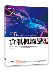 2015 資訊概論-cover