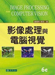 影像處理與電腦視覺, 6/e-cover
